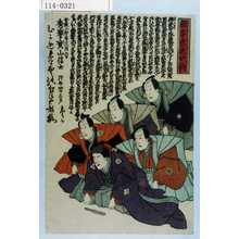 落款なし: 「安政二卯年三月六日 秀誉実山信士 行年四十三才<極楽乗込口状>」 - Waseda University Theatre Museum