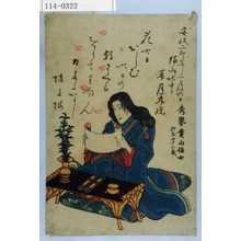 落款なし: 「安政二卯年三月六日 縁山地中葬月界院 秀誉実山信士 行年四十三歳」 - Waseda University Theatre Museum
