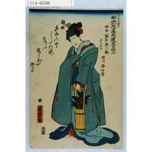 Utagawa Yoshitora: 「十月十四日 妙燕院真光蓮誉信士 俗名岩井粂三郎 三十五才 深川 浄心寺」 - Waseda University Theatre Museum