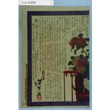 Tsukioka Yoshitoshi: 「東京宅ニ而は 法号 常照院迎誉紫雲居士ト称す」「菩提所本所押上大雲寺へ分骨なすと云ふ」 - Waseda University Theatre Museum