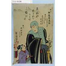 Utagawa Kunisada III: 「故人助高屋高助 行年四十九才」「明治十九年二月二日没ス」「浅草誓願寺地中 慈用院」「故人 沢村源平 行年十三才」 - Waseda University Theatre Museum