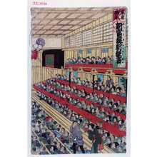Utagawa Kunimasa III: 「東京☆原 新富座新狂言」 - Waseda University Theatre Museum