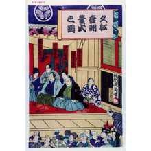 Toyohara Chikanobu: 「久松座開業式之図」 - Waseda University Theatre Museum