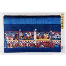 Utagawa Hiroshige: 「東都名所 猿若町顔見世飾物」 - Waseda University Theatre Museum