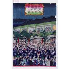 Utagawa Hiroshige III: 「河原崎座開業諸俳優乗込図」 - Waseda University Theatre Museum