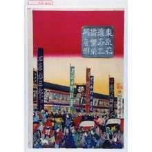 Utagawa Kuniteru: 「東京花猿若三櫓繁栄開看図」 - Waseda University Theatre Museum