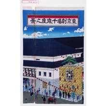 探景: 「東京劇場千歳座之景」 - Waseda University Theatre Museum
