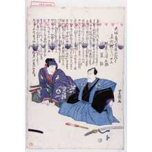 Utagawa Toyokuni I: 「大坂角の芝居において名残狂言の口上」「坂東三津五郎」「同簑助」 - Waseda University Theatre Museum