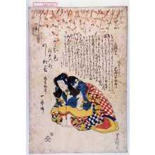 Utagawa Toyokuni I: 「名残口上」「清玄のゆふこん 岩井半四郎」 - Waseda University Theatre Museum