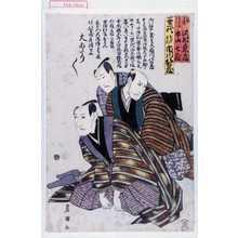 Utagawa Toyokuni I: 「片岡幸左衛門 沢村東蔵」「香具屋才二郎 市山七蔵」「一世一代 おびや長右衛門 市川八百蔵」 - Waseda University Theatre Museum