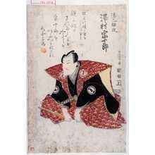 Utagawa Toyokuni I: 「源之助改 沢村宗十郎」 - Waseda University Theatre Museum
