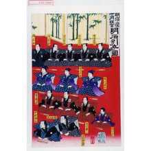 歌川豊斎: 「明治座十月狂言 明石引立ノ図」 - 演劇博物館デジタル