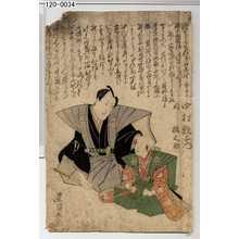 Utagawa Toyokuni I: 「中村歌右衛門」「同 橋之助」 - Waseda University Theatre Museum
