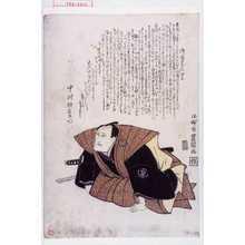 Utagawa Toyokuni I: 「御目見え口上」 - Waseda University Theatre Museum