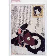 歌川国貞: 「古人市川団蔵 追善狂言」 - 演劇博物館デジタル