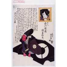 Utagawa Kunisada: 「古人市川団蔵 追善狂言」 - Waseda University Theatre Museum