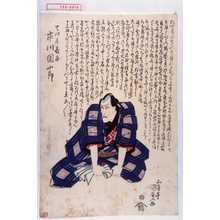 Utagawa Kunisada: 「天川屋義平 市川団十郎」 - Waseda University Theatre Museum