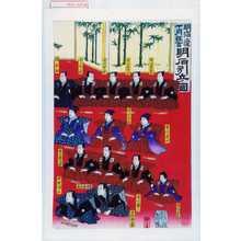 Utagawa Toyosai: 「明治座十月狂言 明石引立ノ図」 - Waseda University Theatre Museum