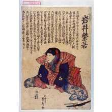 Utagawa Sadahide: 「下り 岩井紫若」 - Waseda University Theatre Museum
