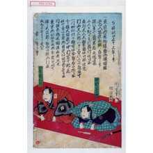 Morikawa Chikashige: 「中村宗十郎」「河原崎三升」 - Waseda University Theatre Museum