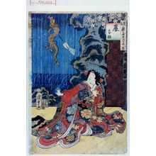 Utagawa Kunisada II: 「見立 楽屋十二支之内」「辰 雪姫」 - Waseda University Theatre Museum