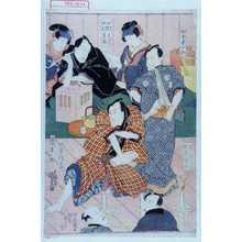 Utagawa Kunisada: 「松本幸四郎」「中村大吉」「中村芝翫」「尾上伝三郎」「坂東善次」「坂東三津五郎」「岩井松之助」 - Waseda University Theatre Museum