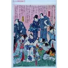 Unknown: 「坂東彦三郎」「河原崎権十郎」「中村福助」 - Waseda University Theatre Museum