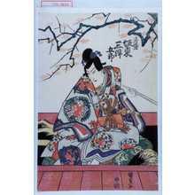 Utagawa Kunisada: 「清盛 坂東三津五郎」 - Waseda University Theatre Museum