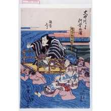 Utagawa Kunisada: 「大井川ニ而行合の図」「浪花上り」「伊勢参り女中連」 - Waseda University Theatre Museum