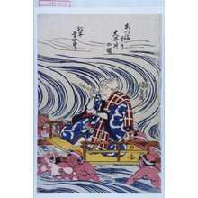 Utagawa Kunisada: 「あづま下り大井川の図」「松本幸四郎」 - Waseda University Theatre Museum