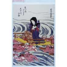 Utagawa Kunisada: 「あづまくだり大井川の図」「岩井半四郎」 - Waseda University Theatre Museum