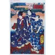 Utagawa Kuniyoshi: 「京都中之郷薮之内蕎麦舗酔☆亭四季花盛俳優遊覧之図」 - Waseda University Theatre Museum