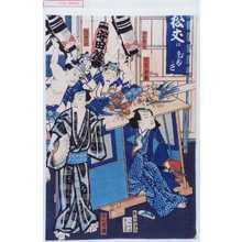 Toyohara Kunichika: 「大谷友松」「市村家橘」「中村駒十郎」「市川桃十郎」 - Waseda University Theatre Museum