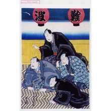 Utagawa Kunisada: 「難波」 - Waseda University Theatre Museum