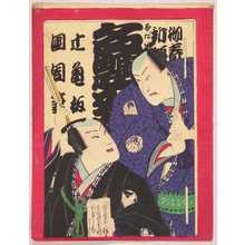 Toyohara Kunichika: 「名代双六」 - Waseda University Theatre Museum