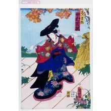 Utagawa Kuniaki: 「葛の葉狐 中村芝翫」 - Waseda University Theatre Museum
