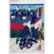 Utagawa Kuniaki: 「かごかき 中村芝翫」「花園豊中」「花園豊造」 - Waseda University Theatre Museum