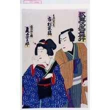 Utagawa Toyosai: 「歌舞伎座一月興行」「手代秀吉 市村家橘」「政五郎娘お勝」 - Waseda University Theatre Museum