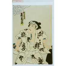Utagawa Toyosai: 「大工政五郎 尾上菊五郎」 - Waseda University Theatre Museum
