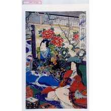 二代歌川国貞: 「源氏松竹梅之内 梅」 - 演劇博物館デジタル