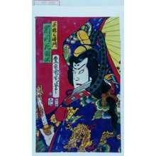 Toyohara Kunichika: 「平親王将門 市川左団次」 - Waseda University Theatre Museum