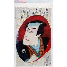 Utagawa Toyosai: 「松林伯円原作 安政三組盃」「都築藤七郎 菊五郎」 - Waseda University Theatre Museum