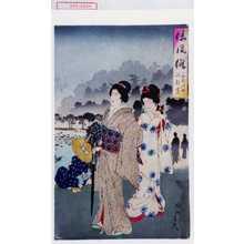 Toyohara Chikanobu: 「倭風俗 不忍池畔の朝霞」 - Waseda University Theatre Museum