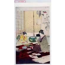 月耕: 「夫人風俗尽 画宝」 - Waseda University Theatre Museum