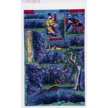 Yoshifuji: 「新板錺灯篭絵」「袴垂保輔」「平井保正」「」 - Waseda University Theatre Museum