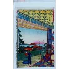歌川国利: − - 演劇博物館デジタル