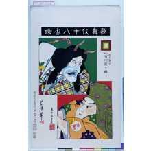 Torii Kiyosada: 「歌舞伎十八番嫐」「照日の神子 九世市川団十郎」 - Waseda University Theatre Museum