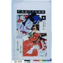 Torii Kiyosada: 「歌舞伎十八番象引」「山上源内左衛門 九世市川団十郎」 - Waseda University Theatre Museum