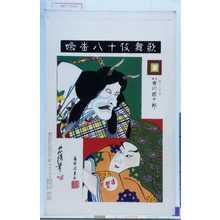 鳥居清貞: 「歌舞伎十八番嫐」「照日の神子 九世市川団十郎」 - 演劇博物館デジタル