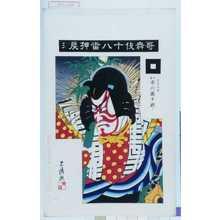 Torii Kiyosada: 「歌舞伎十八番押戻シ」「青竹五郎 九世市川団十郎」 - Waseda University Theatre Museum